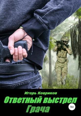 Игорь Ковриков, Ответный выстрел Грача