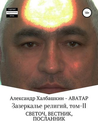 Александр Халбашкин, Зазеркалье религий. Том II