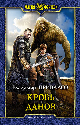 Владимир Привалов, Кровь Данов. Книга 2 из цикла «Хозяин Гор»