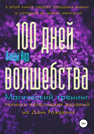 Ванда Вуд, Магический тренинг. 100 дней волшебства. Техники исполнения желаний на День Рождения
