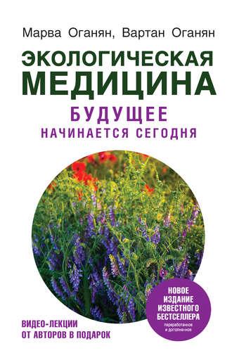Марва Оганян, Вартан Оганян, Экологическая медицина. Будущее начинается сегодня