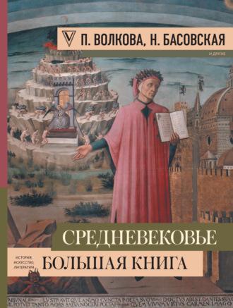 Наталия Басовская, Паола Волкова, Средневековье: большая книга истории, искусства, литературы