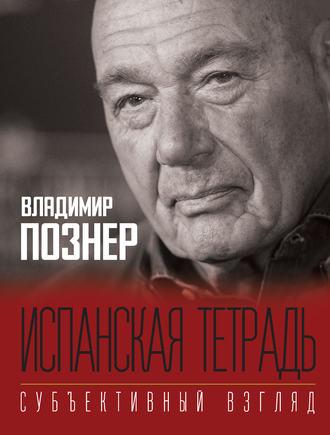 Владимир Познер, Испанская тетрадь. Субъективный взгляд