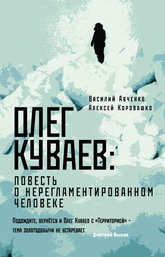 Василий Авченко, Алексей Коровашко, Олег Куваев: повесть о нерегламентированном человеке