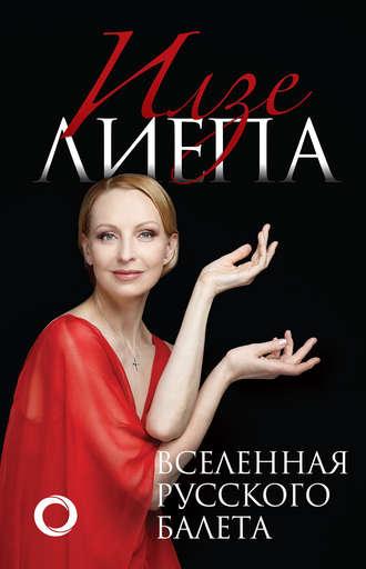 Илзе Лиепа, Вселенная русского балета