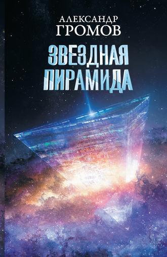 Александр Громов, Дмитрий Байкалов, Звездная пирамида