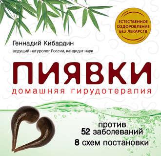 Геннадий Кибардин, Пиявки: домашняя гирудотерапия