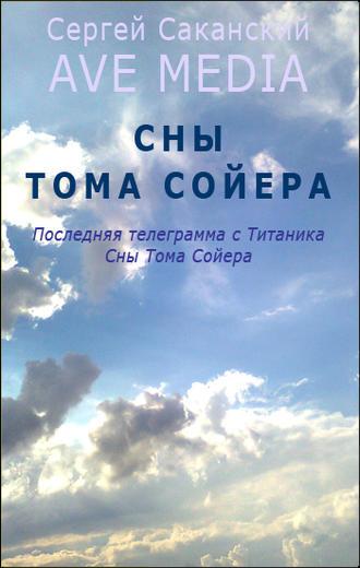 Сергей Саканский, Сны Тома Сойера