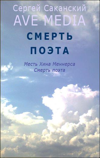 Сергей Саканский, Смерть поэта