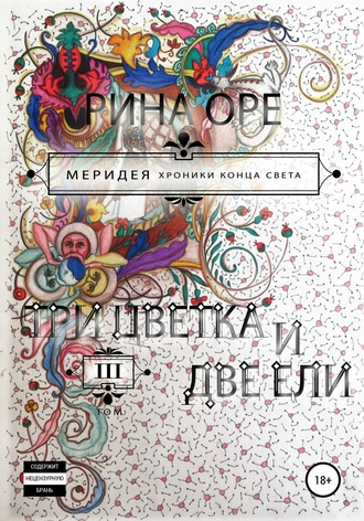 Рина Оре, Три цветка и две ели. Третий том