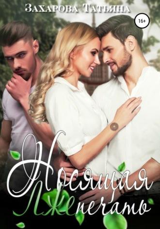 Татьяна Захарова, Носящая ЛжеПечать
