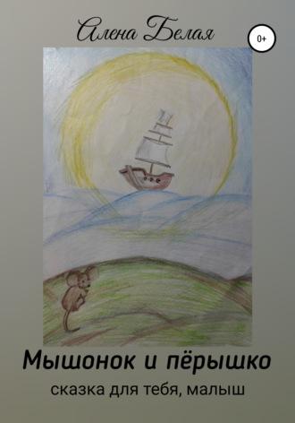 Алена Белая, Мышонок и перышко