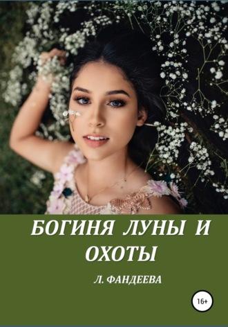 Лилия Фандеева, Богиня луны и охоты