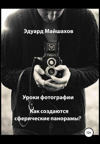 Эдуард Майшахов, Уроки фотографии. Как создаются сферические панорамы?