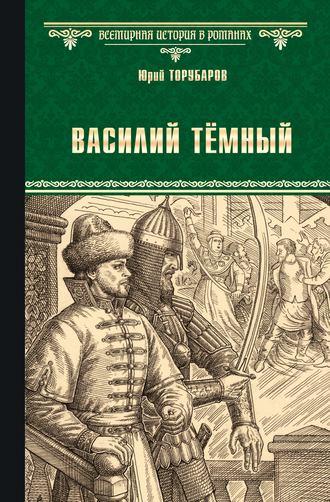 Юрий Торубаров, Василий Тёмный