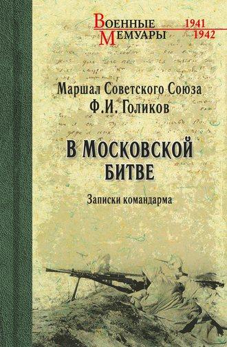 Филипп Голиков, В Московской битве. Записки командарма