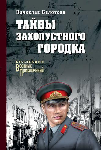 Вячеслав Белоусов, Тайны захолустного городка