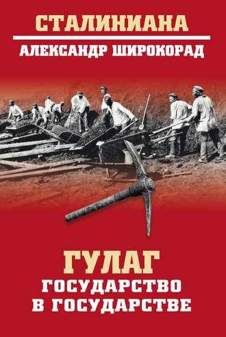 Александр Широкорад, ГУЛАГ. Государство в государстве