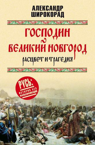 Александр Широкорад, Господин Великий Новгород – расцвет и трагедия