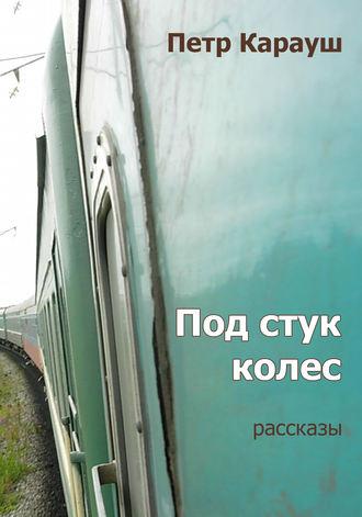Петр Карауш, Под стук колес