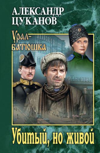 Александр Цуканов, Убитый, но живой