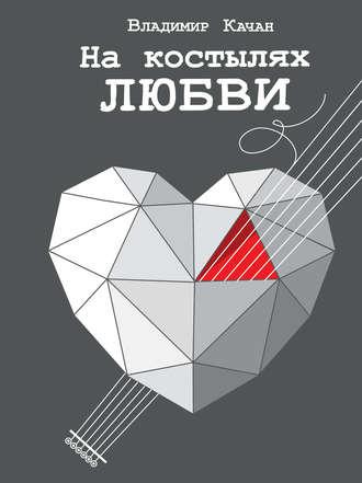 Владимир Качан, На костылях любви