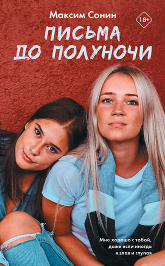 Максим Сонин, Письма до полуночи