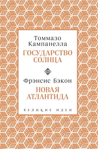 Томмазо Кампанелла, Фрэнсис Бэкон, Государство Солнца. Новая Атлантида