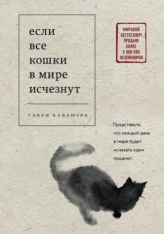 Гэнки Кавамура, Если все кошки в мире исчезнут