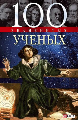 Валентина Скляренко, Владислав Карнацевич, 100 знаменитых ученых