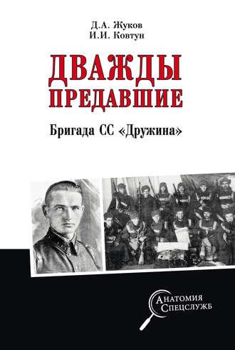 Иван Ковтун, Дмитрий Жуков, Дважды предавшие. Бригада СС «Дружина»