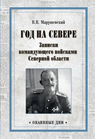 Владимир Марушевский, Год на Севере. Записки командующего войсками Северной области