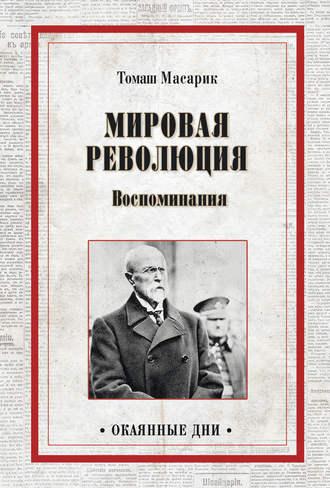 Томаш Масарик, Мировая революция. Воспоминания