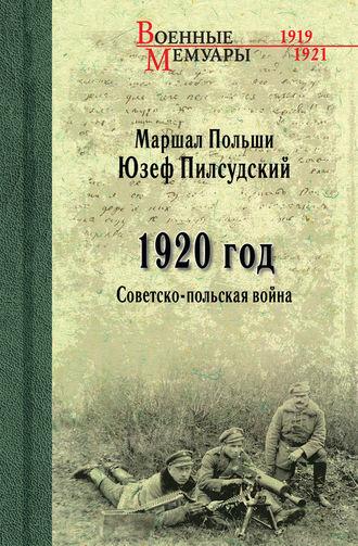Юзеф Пилсудский, 1920 год. Советско-польская война