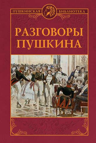 Сергей Гессен, Борис Моздалевский, Разговоры Пушкина