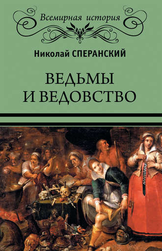 Николай Сперанский, Ведьмы и ведовство