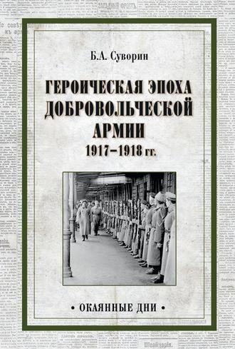 Борис Суворин, Героическая эпоха Добровольческой армии 1917—1918 гг.