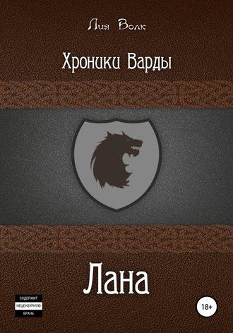 Лия Волк, Хроники Варды. Лана