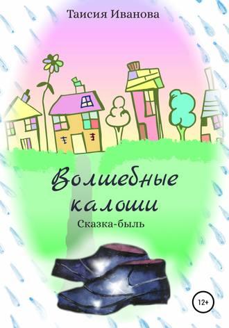 Таисия Иванова, Волшебные калоши