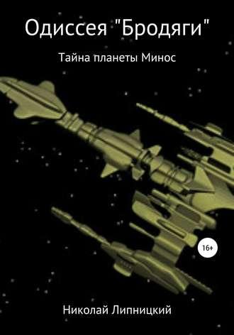 Николай Липницкий, Одиссея «Бродяги». Тайна планеты Минос