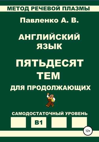 Александр Павленко, Английский язык. Пятьдесят тем для продолжающих. Уровень В1