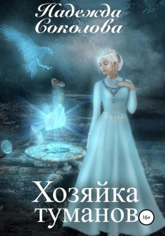 Надежда Соколова, Хозяйка туманов