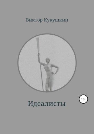 Виктор Кукушкин, Идеалисты