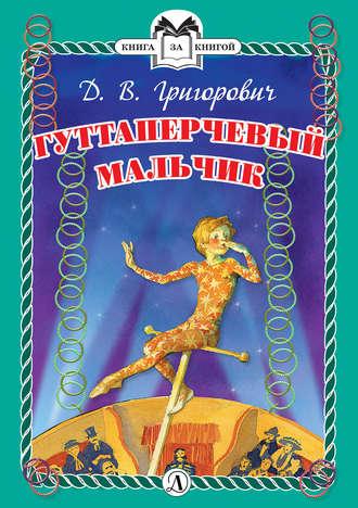 Дмитрий Григорович, Гуттаперчевый мальчик