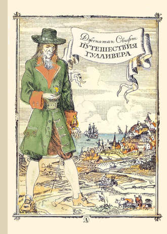 Джонатан Свифт, Путешествия Гулливера