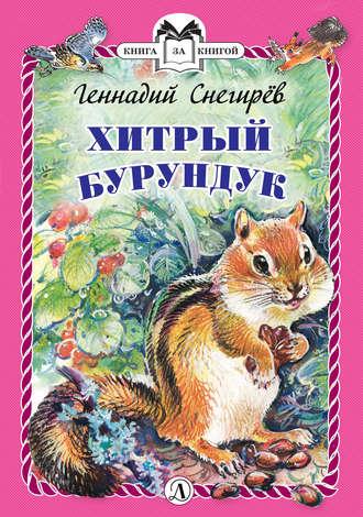 Геннадий Снегирев, Хитрый бурундук