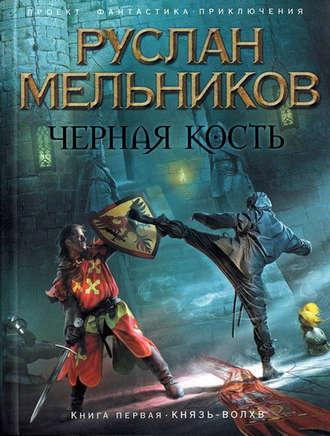 Руслан Мельников, Князь-волхв