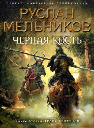 Руслан Мельников, Тропа колдунов