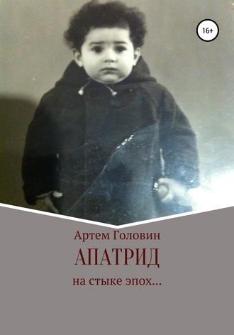 Артем Головин, Апатрид