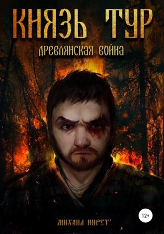 Михаил Нирут, Князь Тур. Древлянская война
